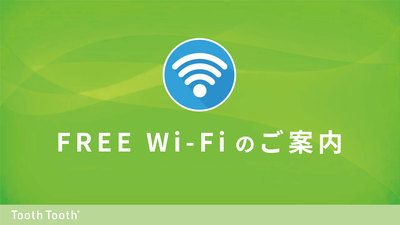 Free WiFiのご案内